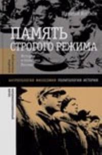 Pamjat strogogo rezhima. Istorija i politika v Rossii