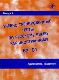 Uchebno-trenirovochnye testy po russkomu jazyku kak inostrannomu. Vypusk 4. Audirovanie. Govorenie. Kirja sisältää DVD:n ja CD/MP3