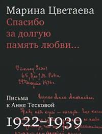 Spasibo za dolguju pamjat ljubvi... Pisma k Anne Teskovoj. 1922-1939