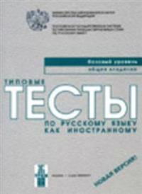 Tipovye testy po russkomu jazyku kak inostrannomu : Bazovyj uroven'  (A2): Obshchee vladenie. Varianty + CD MP3
