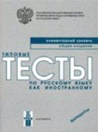 Tipovye testy po russkomu jazyku kak inostrannomu. Elementarnyj uroven. Obschee vladenie. Varianty. Kirja sisältää CD/MP3