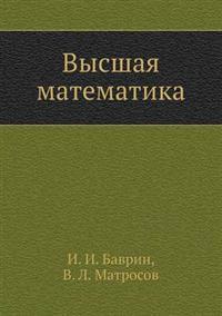 Vysshaya Matematika