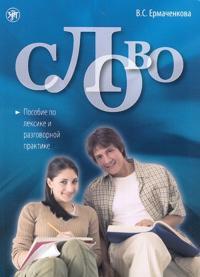 Slovo. Posobie po leksike i razgovornoj praktike. Kirja sisältää CD:n