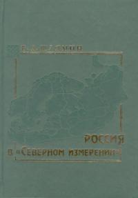 Rossija v Severnom izmerenii.