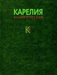 Karelija. Entsiklopedija. Tom 3. R-Ja