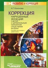 Correction of Impaired Functions of Children with Cerebral Palsy by Means of Music
