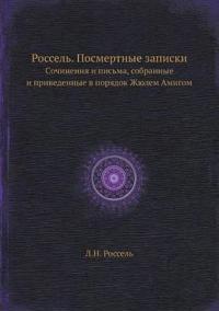 Rossel. Posmertnye Zapiski Cochineniya I Pisma, Sobrannye I Privedennye V Poryadok Zhyulem Amigom