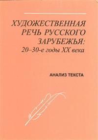 Khudozhestvennaja rech russkogo zarubezhja: 20-30-e gody XX veka (analiz teksta).