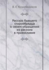 Rasskaz Byvshego Staroobryadtsa O Svoem Obraschenii Iz Raskola V Pravoslavie