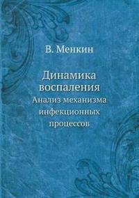 Dinamika Vospaleniya Analiz Mehanizma Infektsionnyh Protsessov