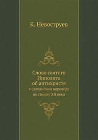 Slovo Svyatogo Ippolita OB Antihriste V Slavyanskom Perevode Po Spisku XII Veka