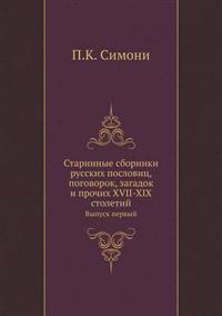 Starinnye Sborniki Russkih Poslovits, Pogovorok, Zagadok I Prochih XVII-XIX Stoletij Vypusk Pervyj
