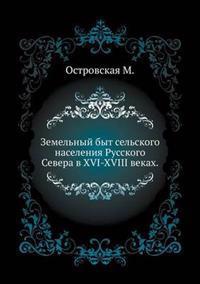 Zemel'nyj Byt Sel'skogo Naseleniya Russkogo Severa V XVI-XVIII Vekah.