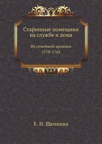 Starinnye Pomeschiki Na Sluzhbe I Doma Iz Semejnoj Hroniki (1578-1762)