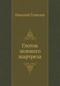 Glotok Zelenogo Shartreza