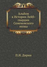 Al'bom K Istorii Lejb-Gvardii Semenovskogo Polka
