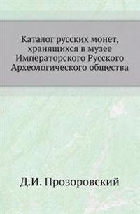Katalog Russkih Monet, Hranyaschihsya V Muzee Imperatorskogo Russkogo Arheologicheskogo Obschestva