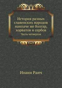 Istoriya Raznyh Slavenskih Narodov Naipache Zhe Bolgar, Horvatov I Serbov Chast' Chetvertaya