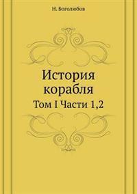 Istoriya Korablya Tom I Chasti 1,2