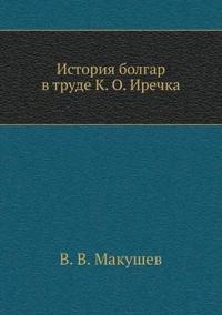 Istoriya Bolgar V Trude K. O. Irechka