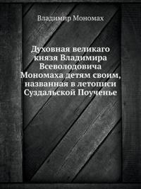 Duhovnaya Velikago Knyazya Vladimira Vsevolodovicha Monomaha Detyam Svoim, Nazvannaya V Letopisi Suzdal'skoj Pouchen'e