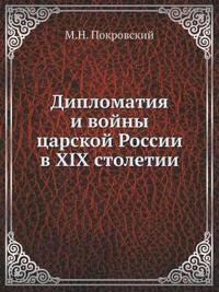 Diplomatiya I Vojny Tsarskoj Rossii V XIX Stoletii