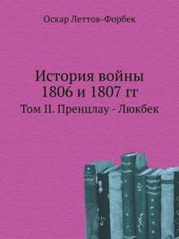Istoriya Vojny 1806 I 1807 Gg Tom II. Prentslau - Lyukbek