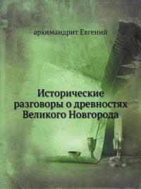Istoricheskie Razgovory O Drevnostyah Velikogo Novgoroda