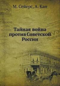Tajnaya Vojna Protiv Sovetskoj Rossii