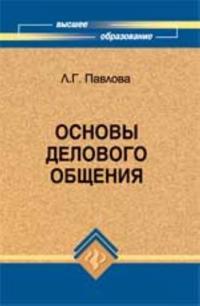 Osnovy delovogo obschenija: ucheb.posobie. - Izd. 2-e