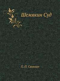 Shemyakin Sud