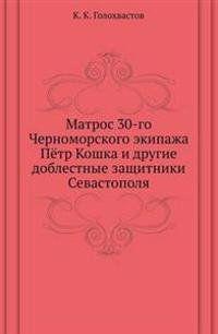 Matros 30-Go Chernomorskogo Ekipazha Pyotr Koshka I Drugie Doblestnye Zaschitniki Sevastopolya