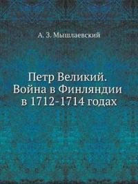 Petr Velikij. Vojna V Finlyandii V 1712-1714 Godah