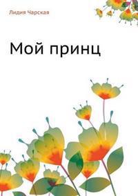 Lidiya Charskaya Tom 24. Moj Prints