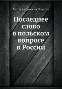 Poslednee Slovo O Pol'skom Voprose V Rossii