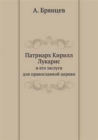 Patriarh Kirill Lukaris I Ego Zaslugi Dlya Pravoslavnoj Tserkvi