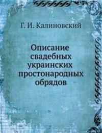 Opisanie Svadebnyh Ukrainskih Prostonarodnyh Obryadov