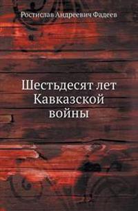 Shest'desyat Let Kavkazskoj Vojny