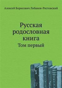 Russkaya Rodoslovnaya Kniga Tom Pervyj