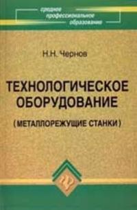 Tekhnologicheskoe oborudovanie (metallorezhuschie stanki): ucheb.posobie