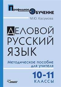 Delovoj Russkij Yazyk. 10-11 Klassy. Metodicheskoe Posobie Dlya Uchitelya