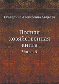 Polnaya Hozyajstvennaya Kniga Chast' 3