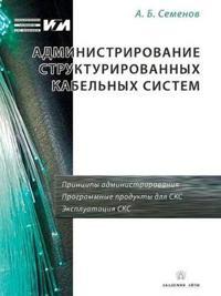 Administrirovanie Strukturirovannyh Kabelnyh Sistem