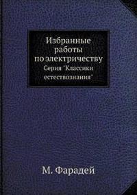 """Izbrannye Raboty Po Elektrichestvu Seriya """"Klassiki Estestvoznaniya"""""""