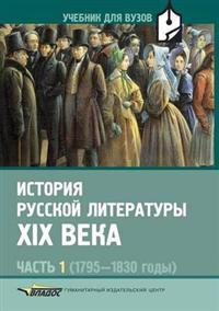 Istoriya Russkoj Literatury XIX Veka Chast' 1 (1795 1830 Gody)
