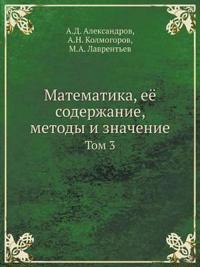 Matematika, Eyo Soderzhanie, Metody I Znachenie Tom 3