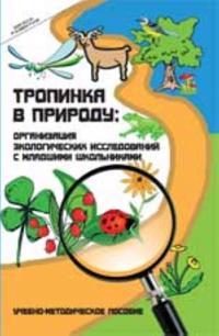 Tropinka v prirodu:: organizatsija ekologicheskikh issledovanij s mladshimi shkolnikami: uchebno-metod.posobie