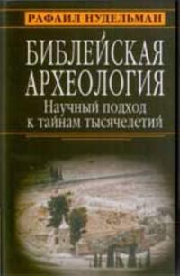 Biblejskaja arkheologija: nauchnyj podkhod k tajnam tysjacheletij