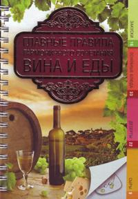 Glavnye pravila garmonichnogo sochetanija vina i edy.