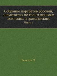 Sobranie Portretov Rossiyan, Znamenityh Po Svoim Deyaniyam Voinskim I Grazhdanskim. Chast' 1
